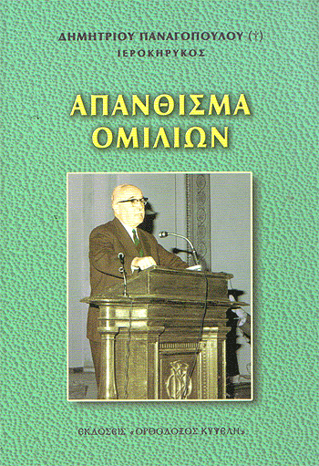 http://www.greekorthodoxbooks.com/dat/E45203A6/%5Bel%5Dimage1_zoom.png?635478272895468750